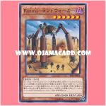 EP16-JP015 : Kozmo Landwalker (Common)