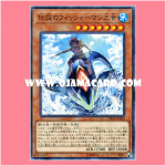 DP18-JP020 : The Legendary Fisherman III (Common)