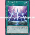 ST13-JP021 : Swords of Burning Light (Common)