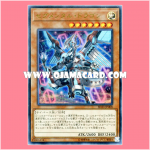 SD33-JP008 : Segmental Dragon (Ultra Rare)