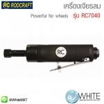 เครื่องเจียรลม รุ่น RC7040 Die grinder 6 mm, 3400 rpm Powerful for wheels ยี่ห้อ RODCRAFT (GEM)