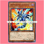 EXFO-JP008 : Metalrokket Dragon / Metalvullet Dragon (Common)
