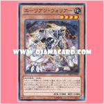 DE01-JP021 : Alien Warrior (Common)