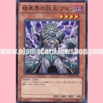 SD21-JP009 : Brron, Mad King of Dark World (Common)