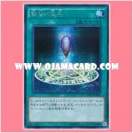 15AX-JPM41 : Sage's Stone / Sage's Jewel (Secret Rare)