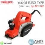 กบไสไม้ EURO TYPE (ไสลึก 1 มม) รุ่น MT192 ยี่ห้อ Mactec (JP)
