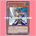 15AY-JPB04 : Buster Blader (Ultra Rare)