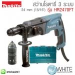 """สว่านโรตารี่ 3 ระบบ ใช้กับดอกสว่าน SDS-PLUS 24 mm (15/16"""") รุ่น HR2470FT ยี่ห้อ Makita (JP) Rotary Hammer"""
