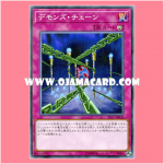 ST17-JP039 : Fiendish Chain / Demon's Chain (Common)