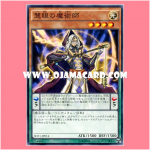 SD31-JP014 : Wisdom-Eye Magician / Insight Magician (Common)