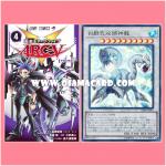 Yu-Gi-Oh! ARC-V Vol.4 [YA04-JP] + YA04-JP001 : White Aura Biphamet (Ultra Rare)