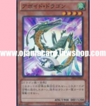 EP12-JP003 : Dodger Dragon (Super Rare)