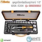 """920A /C20X ชุดลูกบ๊อกซ์พร้อมอุปกรณ์ 1/2"""" รุ่น 009200950 ยี่ห้อ BETA จาก อิตาลี"""