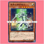 EXFO-JP015 : Jack Knight of the Green Heights / Jack Knights of the Green Heights (Common)