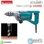 """สว่านไฟฟ้า 13mm (1/2"""") รุ่น 6300NB ยี่ห้อ Makita (JP) DRILL 550W"""