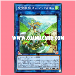 LVP1-JP066 : Ritual Beast Ulti-Kimunfalcos / Spiritual Beast Rider Kimunfalcos (Super Rare)