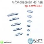 ตะกั่วตอกล้อเหล็ก 40 กรัม รุ่น X-WW040-B
