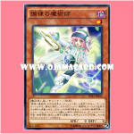 SD31-JP016 : Tuning Magician (Common)