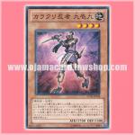 "STOR-JP028 : Karakuri Ninja mdl 919 ""Kuick"" / Karakuri Ninja 919 (Common)"