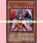 EXP2-JP015 : Maiden of Macabre (Common)