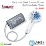 เครื่องวัดความดันโลหิต ที่ต้นแขน Beurer Upper arm Blood Pressure Monitor รุ่น BM65