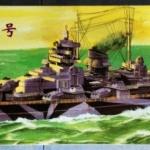 1/350 German Battleship Tirpitz