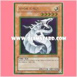 GS01-KR007 : Cyber Dragon (Gold Rare)