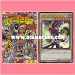 Saikyō Jump March 2015 + SJMP-JP002 : Dark Magician / Black Magician (Ultra Rare)