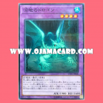 17PR-JP008 : Mudragon of the Swamp (Normal Parallel Rare)