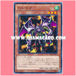 DC01-JP013 : Twin-Headed Behemoth / Dol Dora (Normal Parallel Rare)