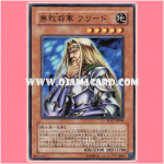 SD17-JP009 : Freed the Matchless General / General Freed (Common)