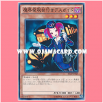 SD30-JP020 : Tour Guide From the Underworld / Death Guide Departing the Demon World Bound for the Living World (Common)