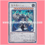 STOR-JP038 : Thor, Lord of the Aesir / Polar God Emperor Thor (Ultra Rare)