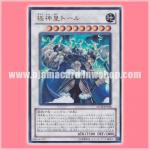 STOR-JP038 : Thor, Lord of the Aesir / Polar God Emperor Thor (Ultra Rare)