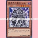 SD21-JP010 : Sillva, Warlord of Dark World (Common) 90%