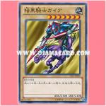 15AY-JPA05 : Gaia The Fierce Knight / Gaia the Dark Knight (Common)