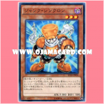 SD28-JP004 : Junk Synchron (Common)