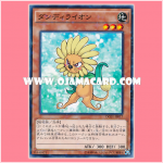 DC01-JP017 : Dandylion (Normal Parallel Rare)