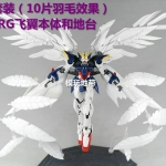 Feather Effect Part RG/MG Wing Gundam