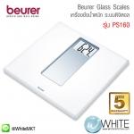 Beurer Bathroom Scale White เครื่องชั่งน้ำหนักดิจิตอล รุ่น PS160 รับประกัน 5 ปี