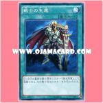 SD28-JP029 : The Warrior Returning Alive (Common)