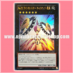 YZ05-JP001 : Number 72: Line Monster Chariot Hisha (Ultra Rare)
