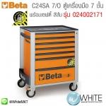 C24SA 7/O ตู้เครื่องมือ 7 ชั้น พร้อมเซฟตี้ สีส้ม รุ่น 024002171 ยี่ห้อ BETA จาก อิตาลี