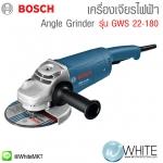 เครื่องเจียรไฟฟ้า รุ่น GWS 22-180 Angle Grinder ยี่ห้อ BOSCH (GEM)