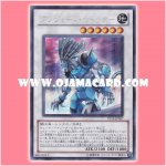 PP14-JP007 : Gravity Warrior (Secret Rare)