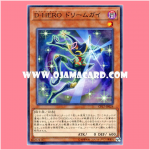 CP17-JP028 : Destiny HERO - Dreamguy (Common)