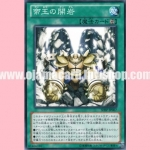 SHSP-JP067 : Unearthing of the Monarchs (Common)