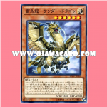 SOFU-JP020 : Avian Thunder Dragon / Thunderbird Dragon - Thunder Dragon (Common)