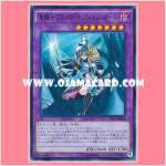 CPL1-JP004 : Dark Magician Girl the Dragon Knight / Black Magician Girl the Dragon Knight (Ultra Rare)