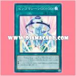 DP20-JP003 : Bingo Machine GO! GO! (Super Rare)